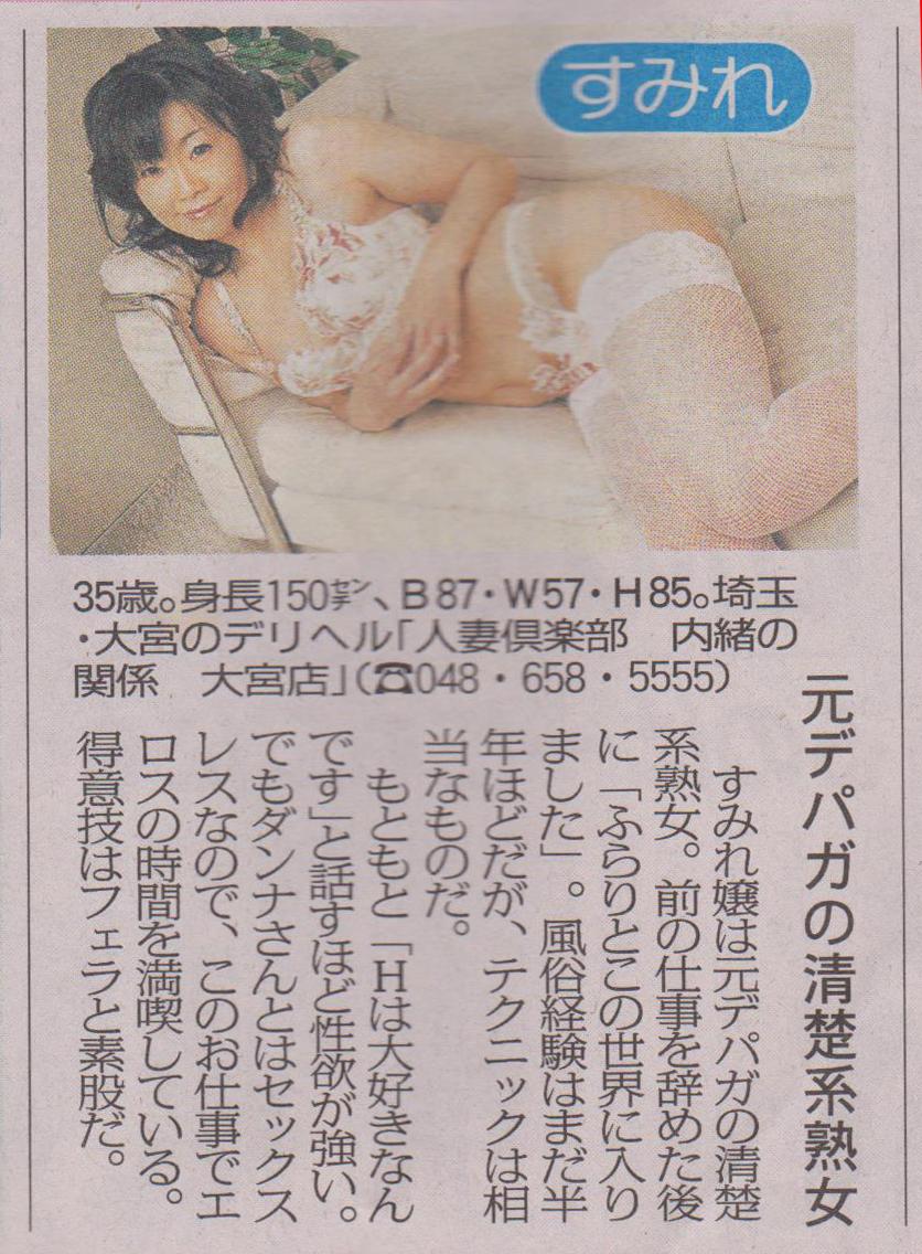 2016-04-10 東スポ-すみれ