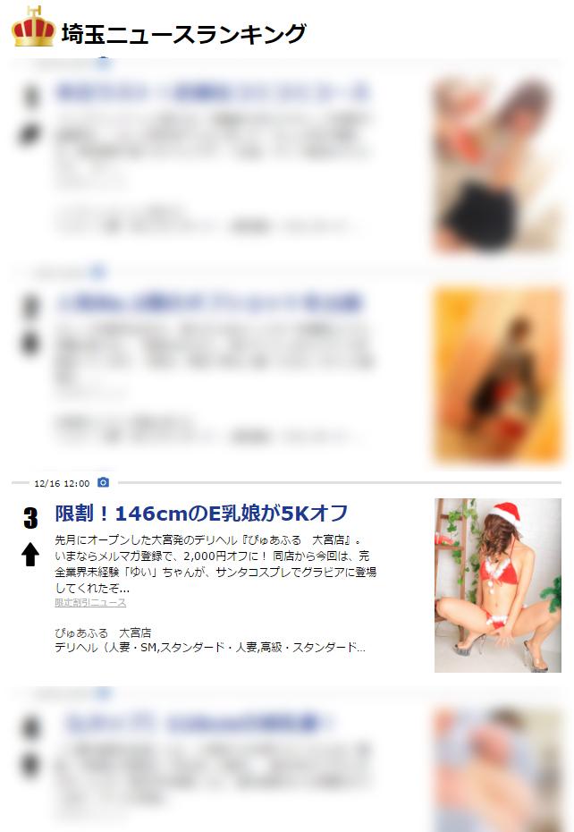 埼玉ニュースランキング2016-12-19