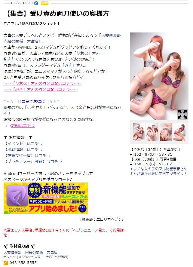 ヘブンニュース2017-02-28_内緒大宮