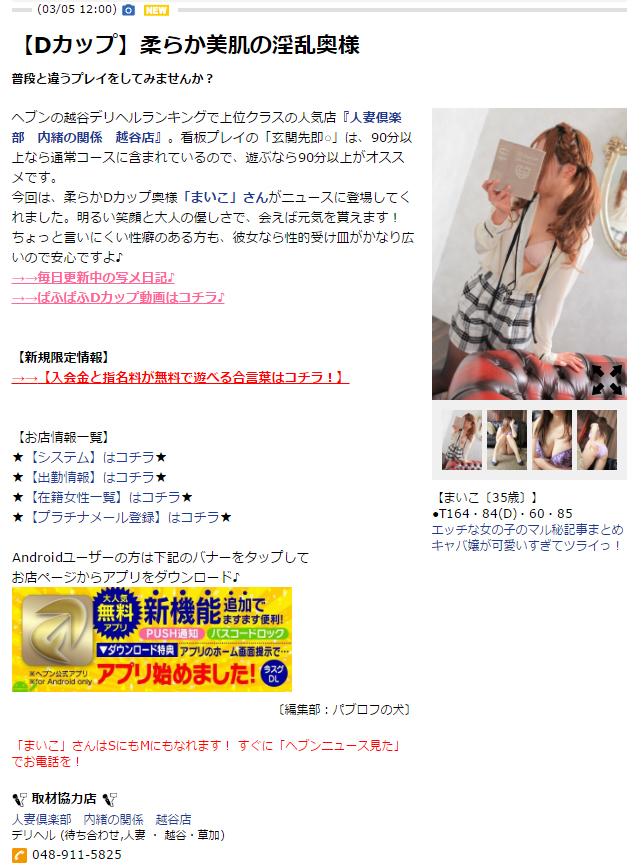 ヘブンニュース2017-03-05_内緒越谷
