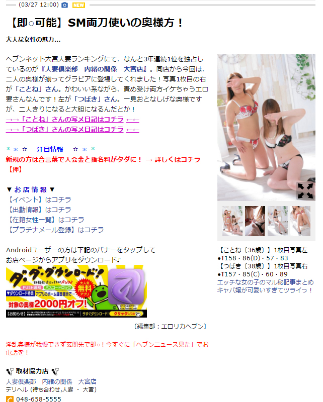 ヘブンニュース2017-03-27_内緒大宮