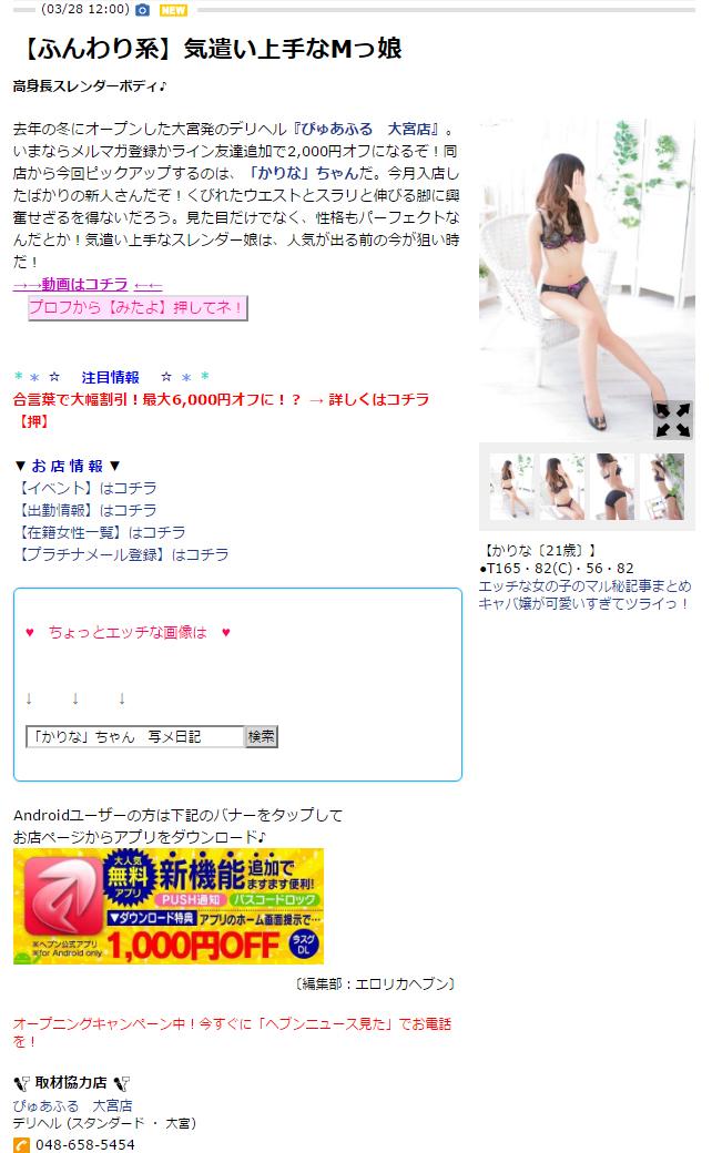 ヘブンニュース2017-03-28_ぴゅあふる