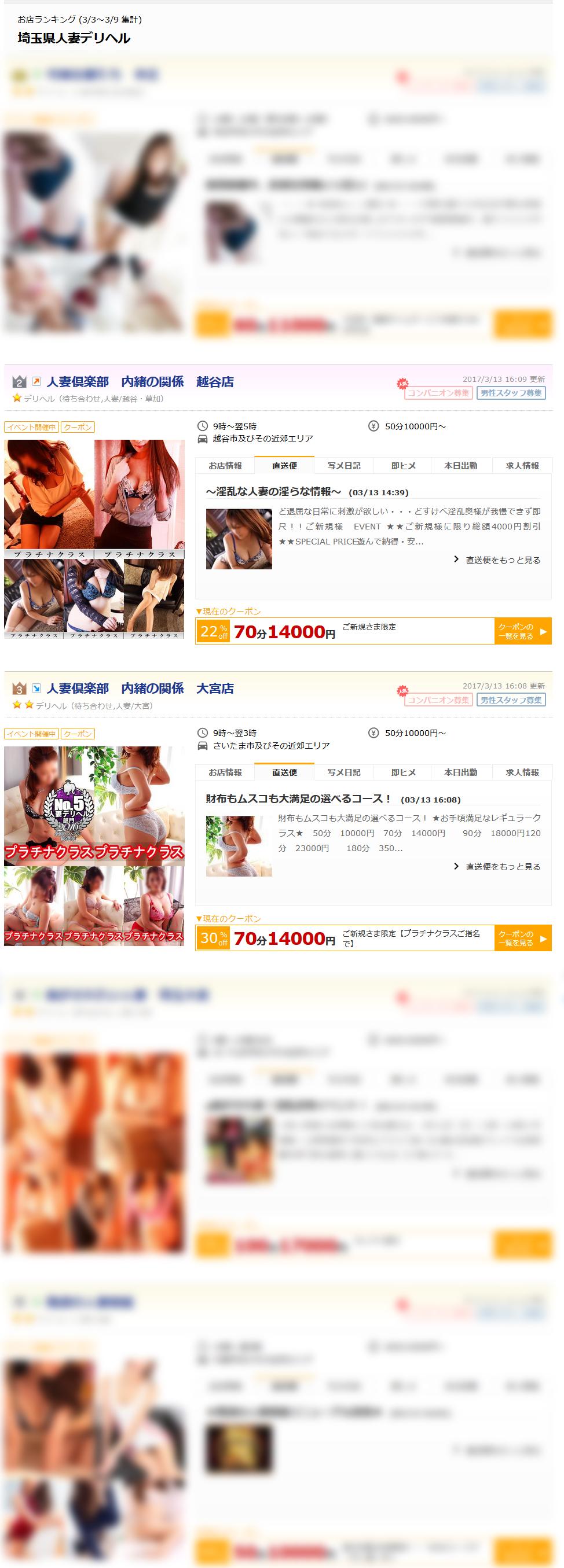 埼玉県人妻デリヘルお店ランキング2017-03-13