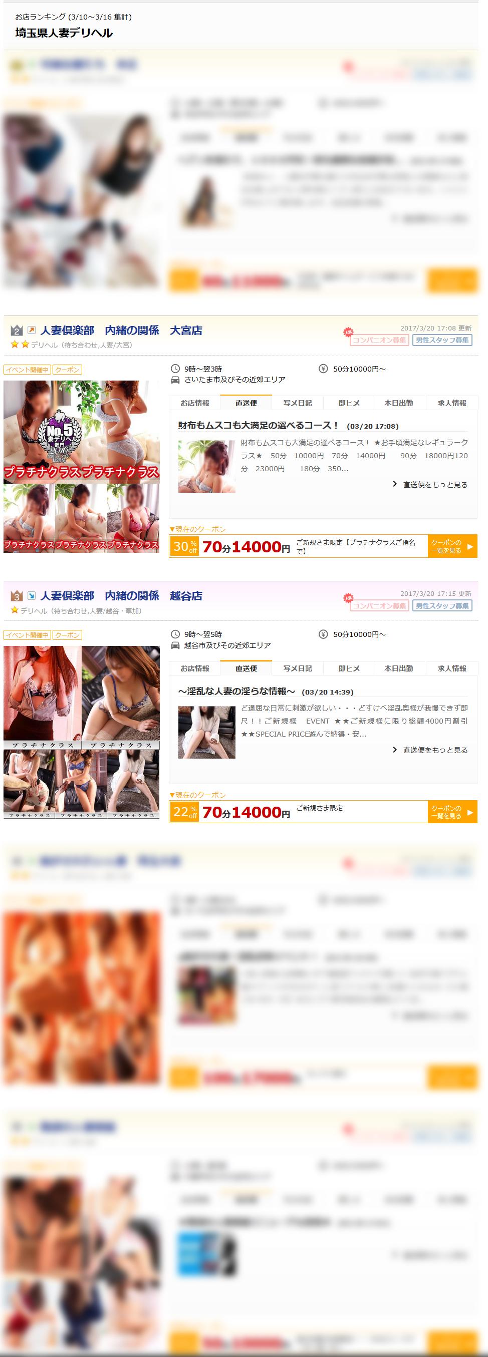 埼玉県人妻デリヘルお店ランキング2017-03-20