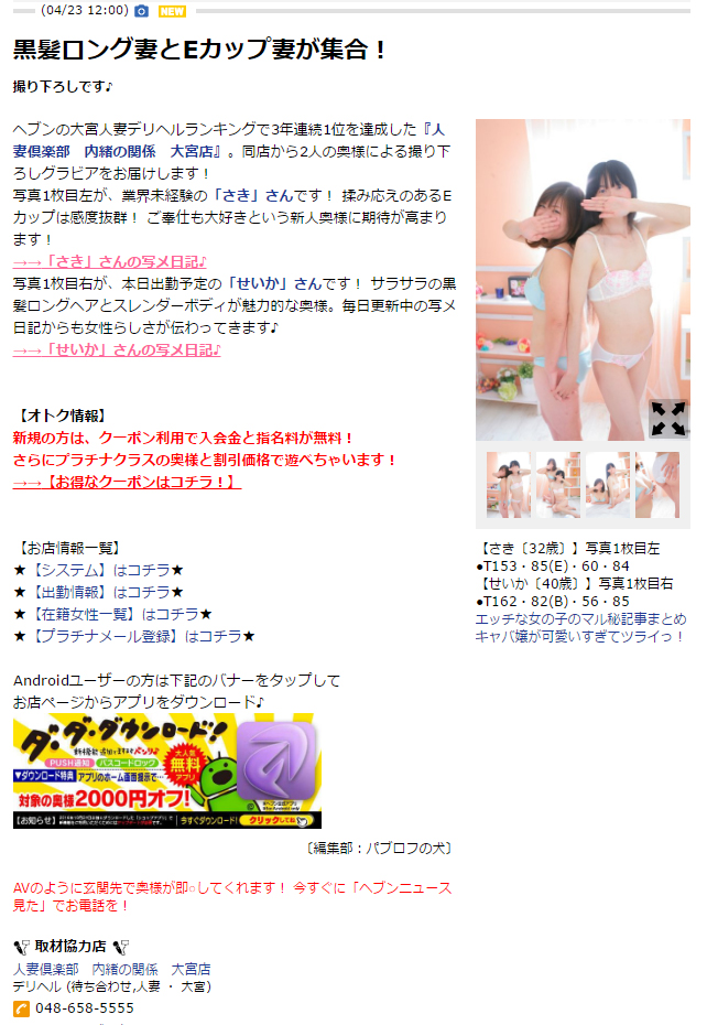 ヘブンニュース2017-04-23_内緒大宮
