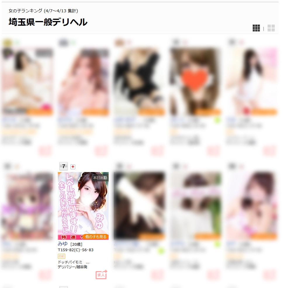 埼玉県一般デリヘル女の子ランキング2017-04-17