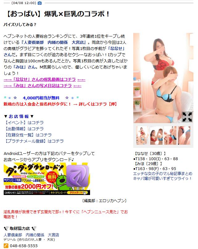 ヘブンニュース2017-04-08_内緒大宮