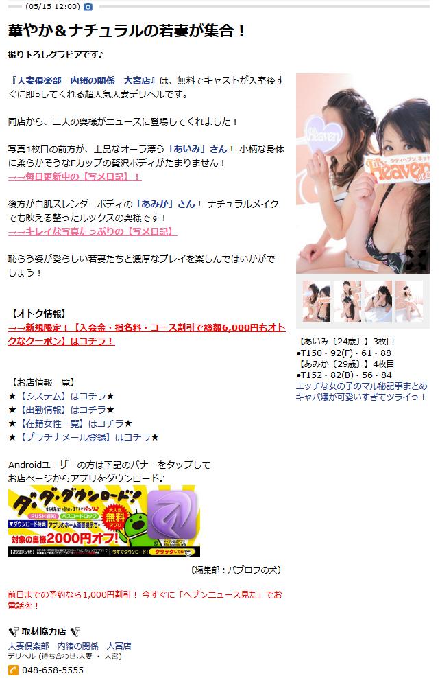 ヘブンニュース2017-05-15_内緒大宮