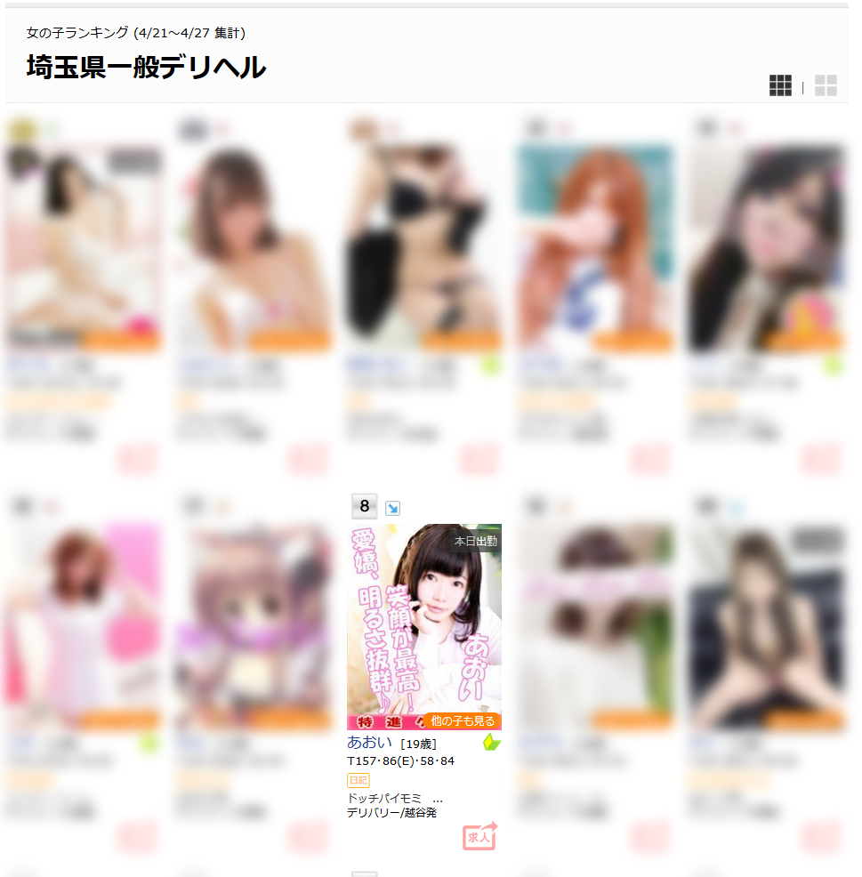 埼玉県一般デリヘル女の子ランキング2017-05-01