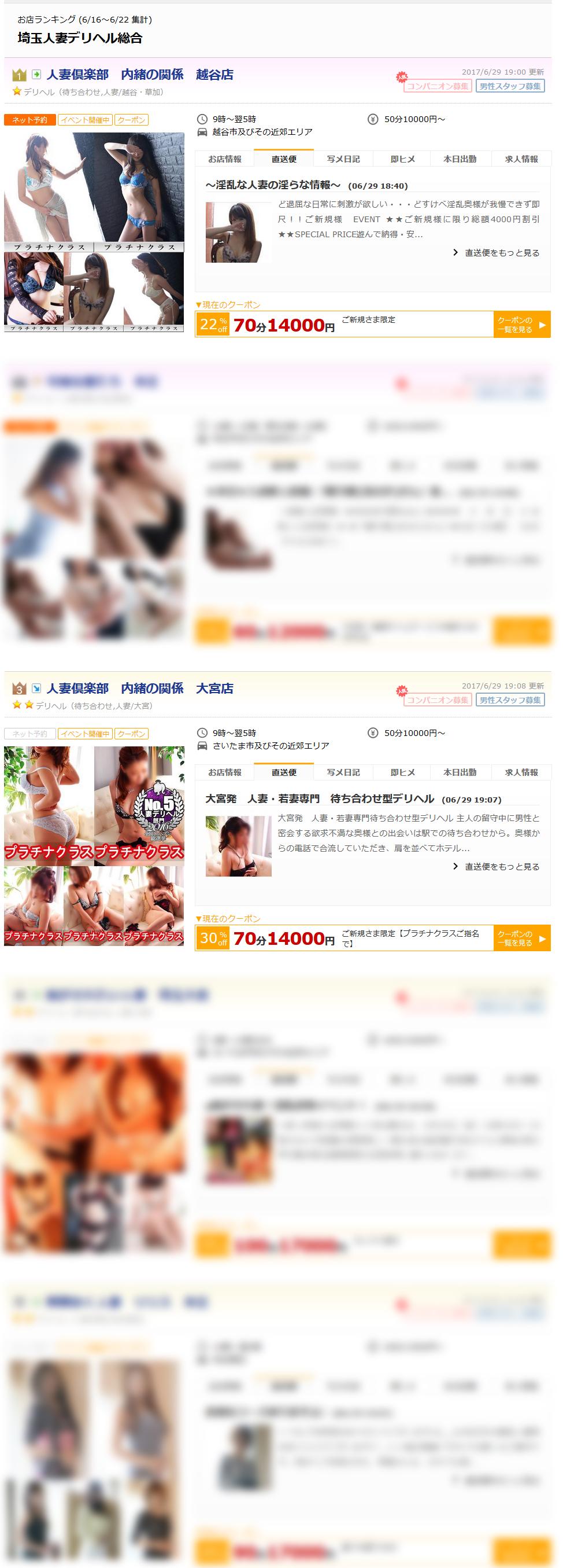 埼玉県人妻デリヘルお店ランキング2017-06-27