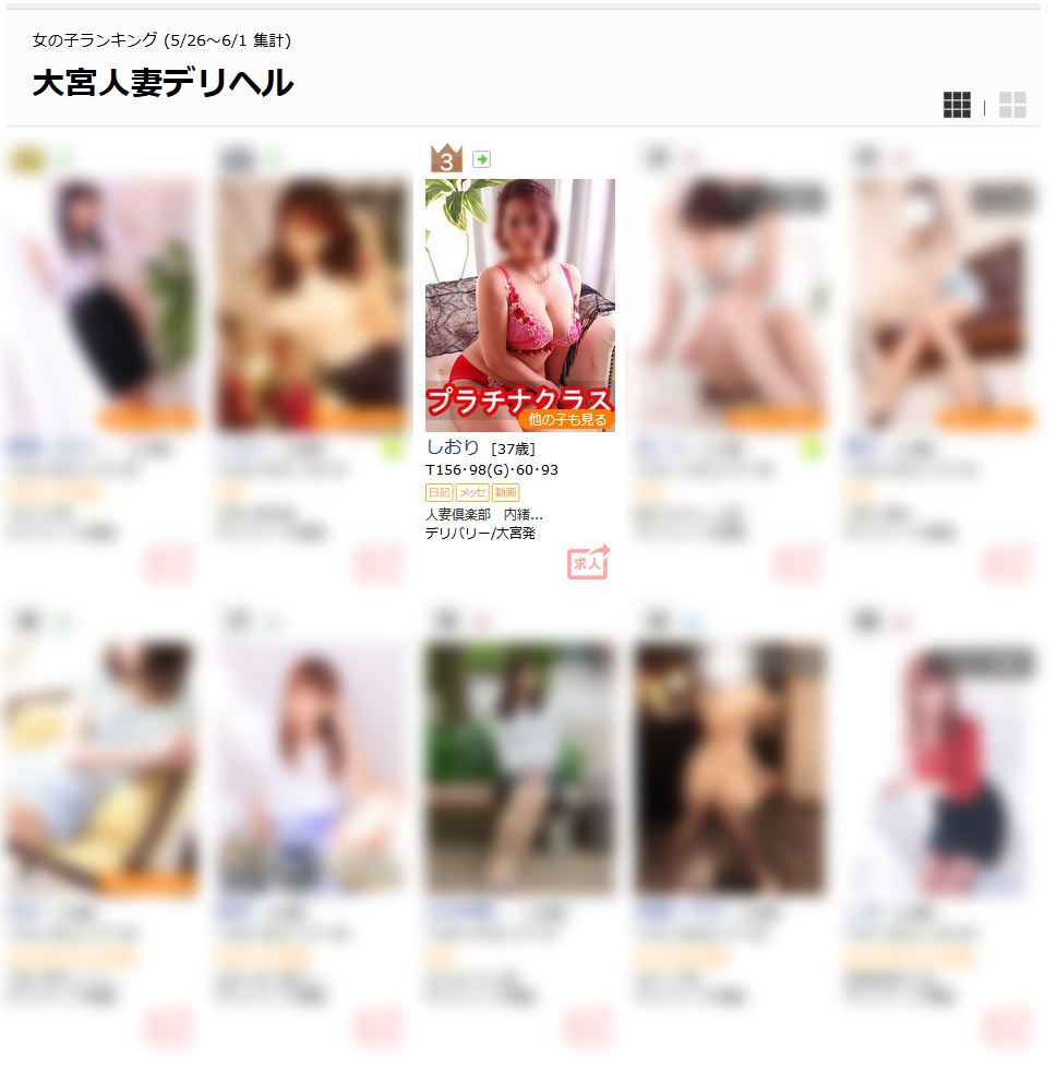 大宮人妻デリヘル女の子ランキング2017-06-05