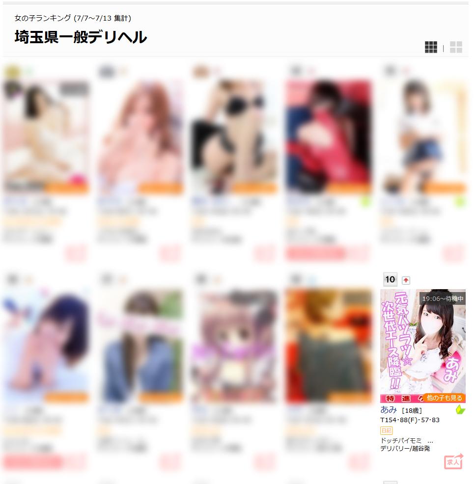 埼玉県一般デリヘル女の子ランキング2017-07-17