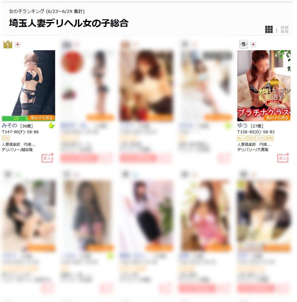 埼玉県人妻デリヘル女の子ランキング2017-07-03