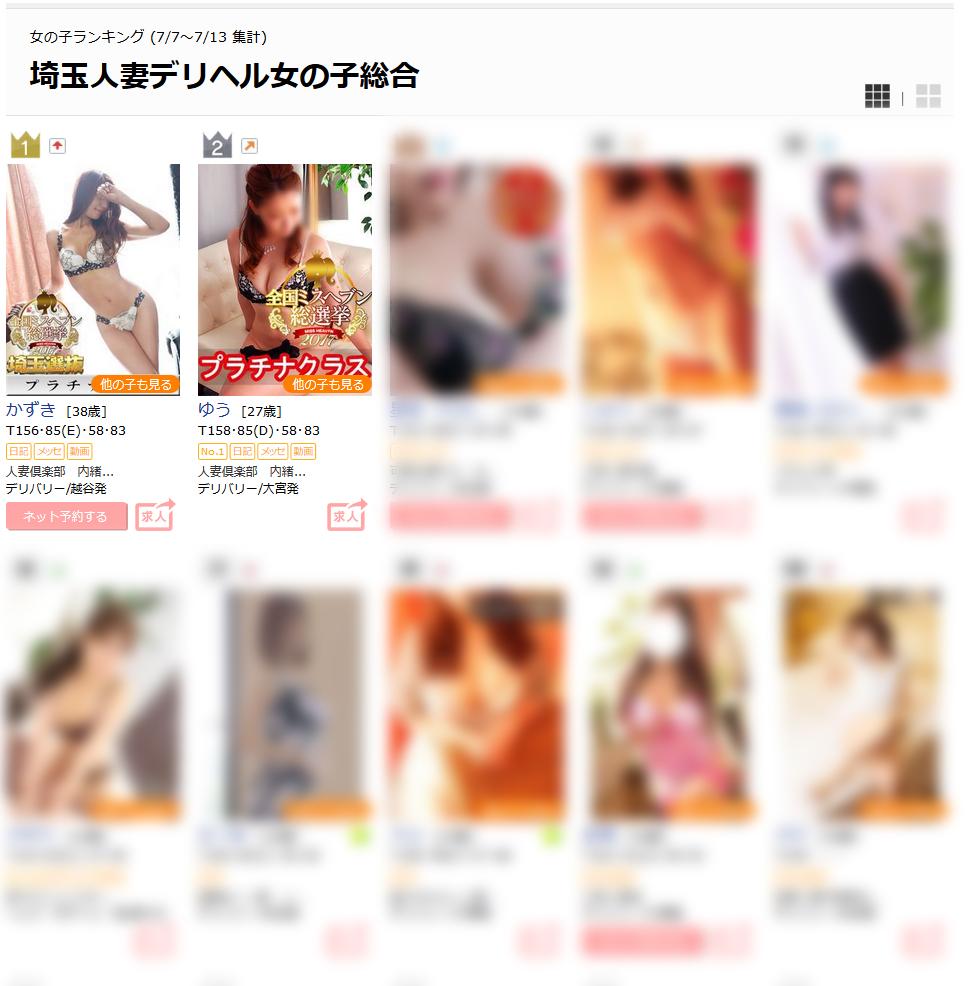 埼玉県人妻デリヘル女の子ランキング2017-07-17