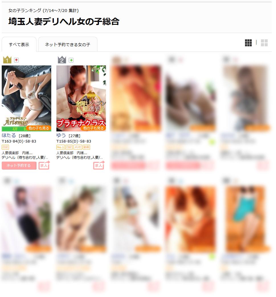 埼玉県人妻デリヘル女の子ランキング2017-07-24