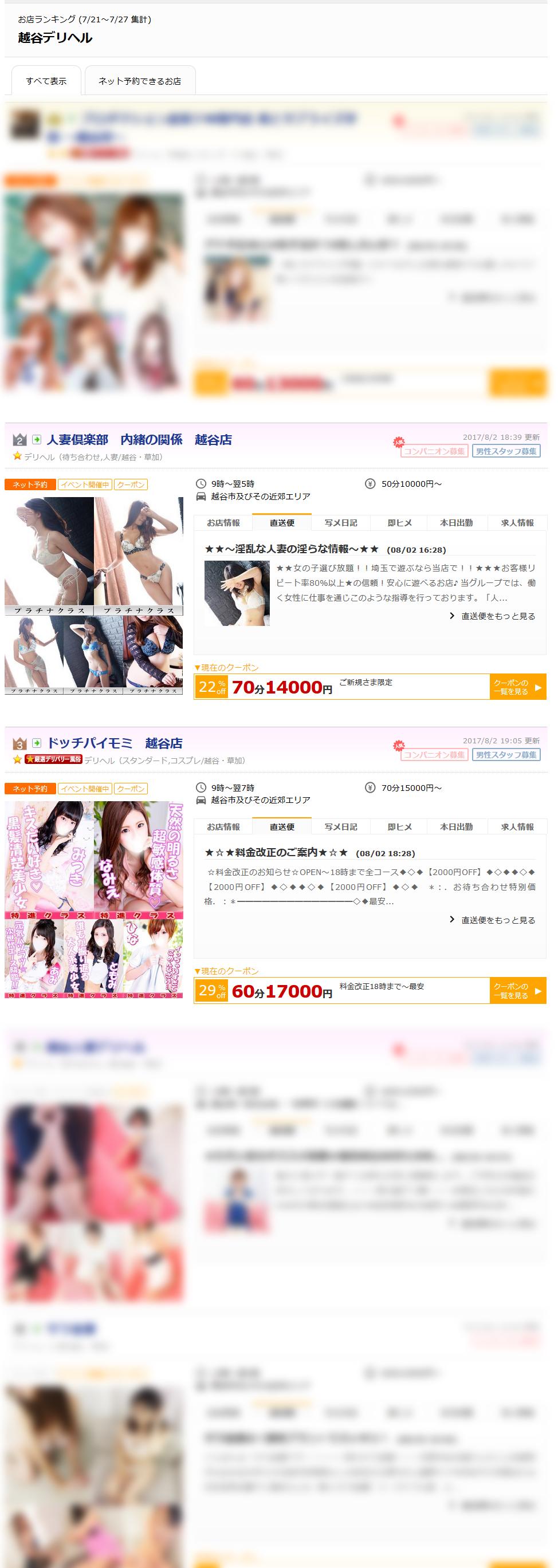 越谷デリヘルお店ランキング2017-07-31