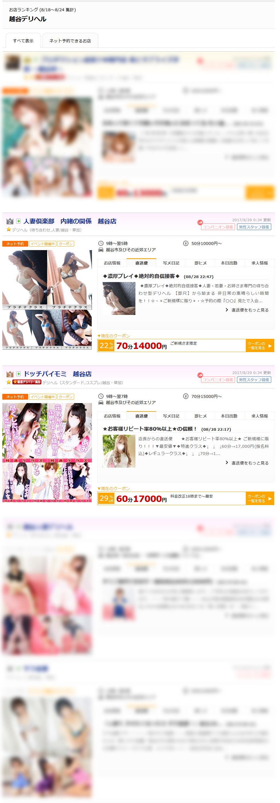 越谷デリヘルお店ランキング2017-08-28