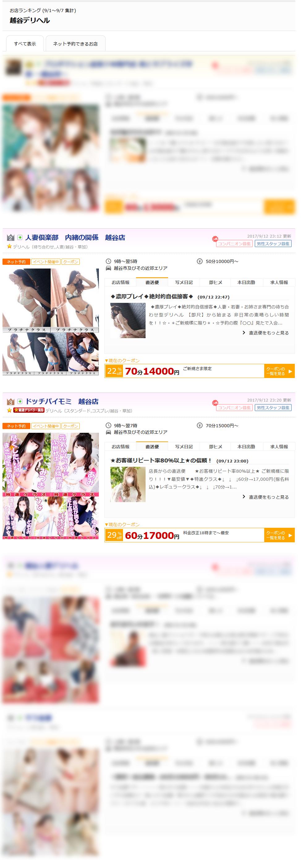 越谷デリヘルお店ランキング2017-09-11