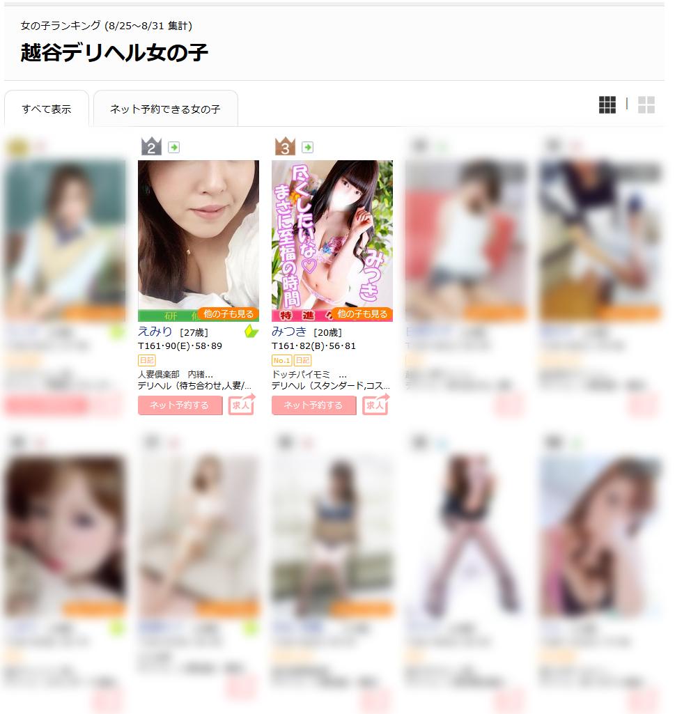 越谷デリヘル女の子ランキング2017-09-04
