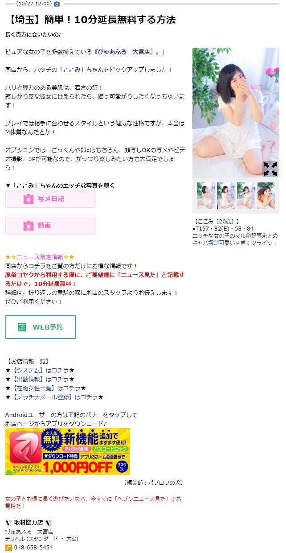 ヘブンニュース2017-10-22_ぴゅあふる