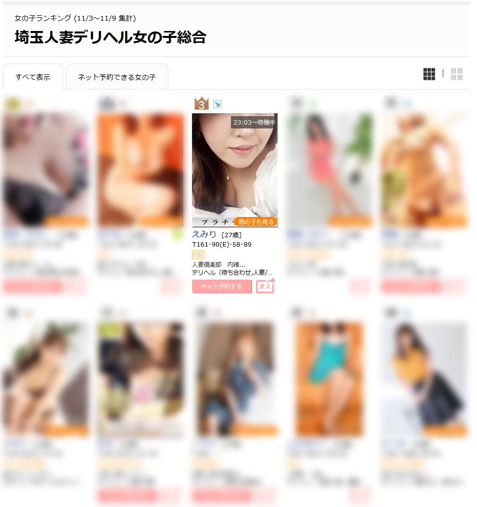 埼玉県人妻デリヘル女の子ランキング2017-11-13