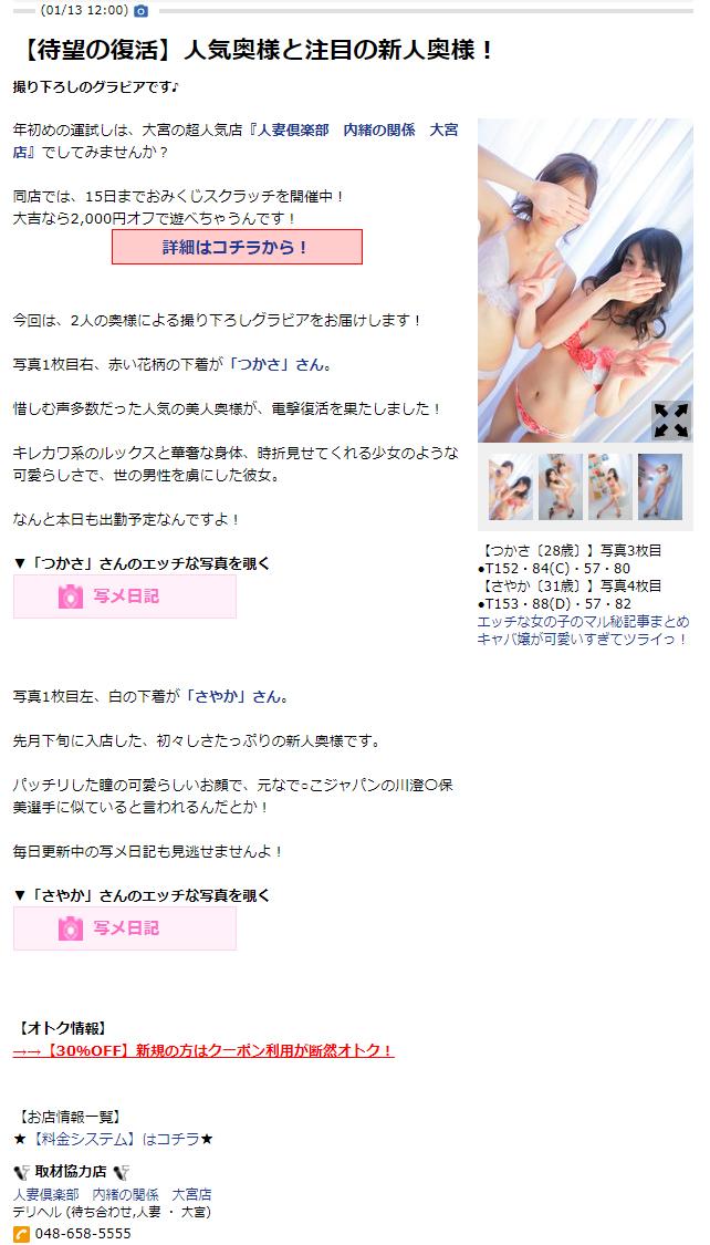ヘブンニュース2018-01-13_内緒大宮