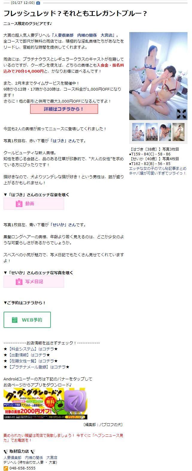 ヘブンニュース2018-01-27_内緒大宮