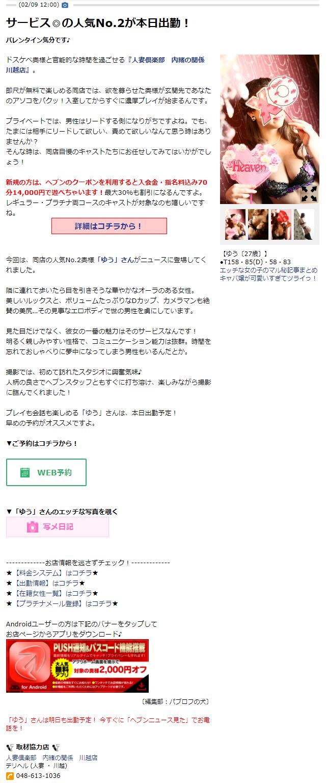 ヘブンニュース2018-02-09_内緒川越