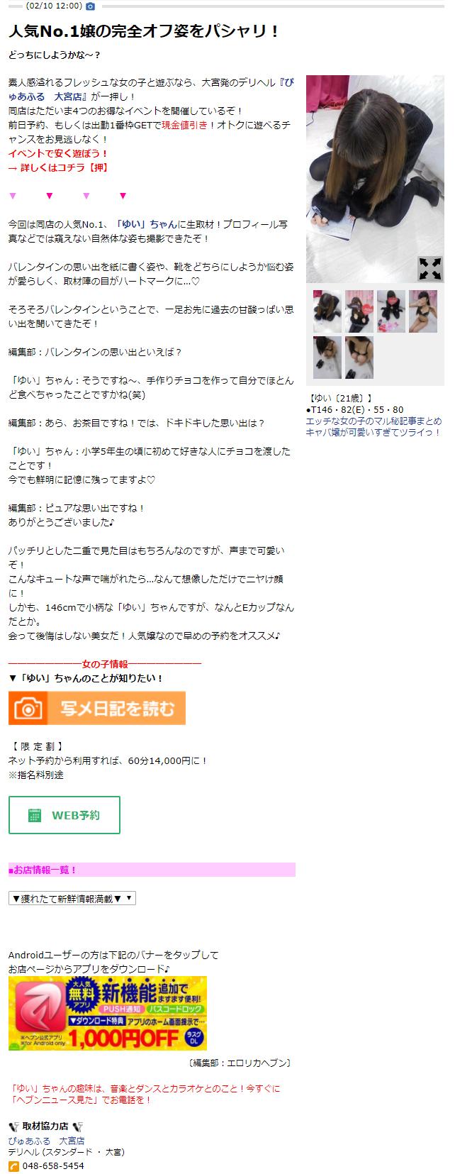 ヘブンニュース2018-02-10_ぴゅあふる