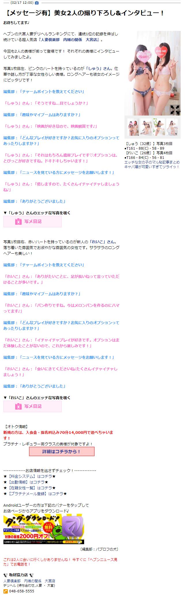 ヘブンニュース2018-02-17_内緒大宮