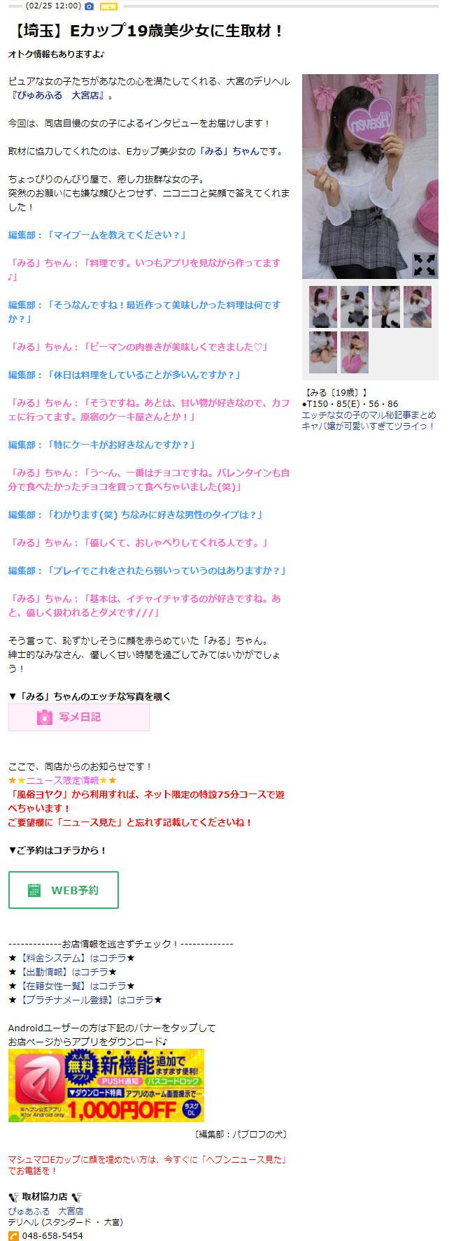 ヘブンニュース2018-02-25_ぴゅあふる