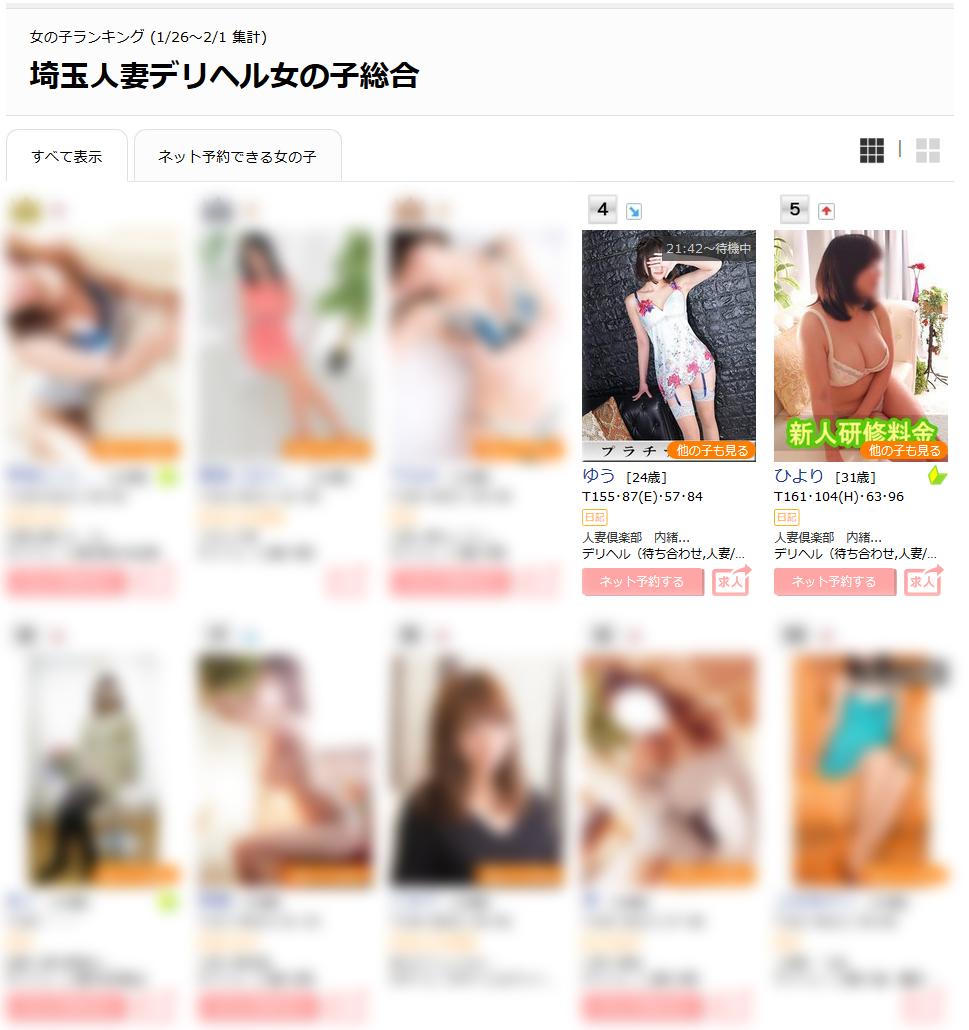 埼玉県人妻デリヘル女の子ランキング2018-02-05