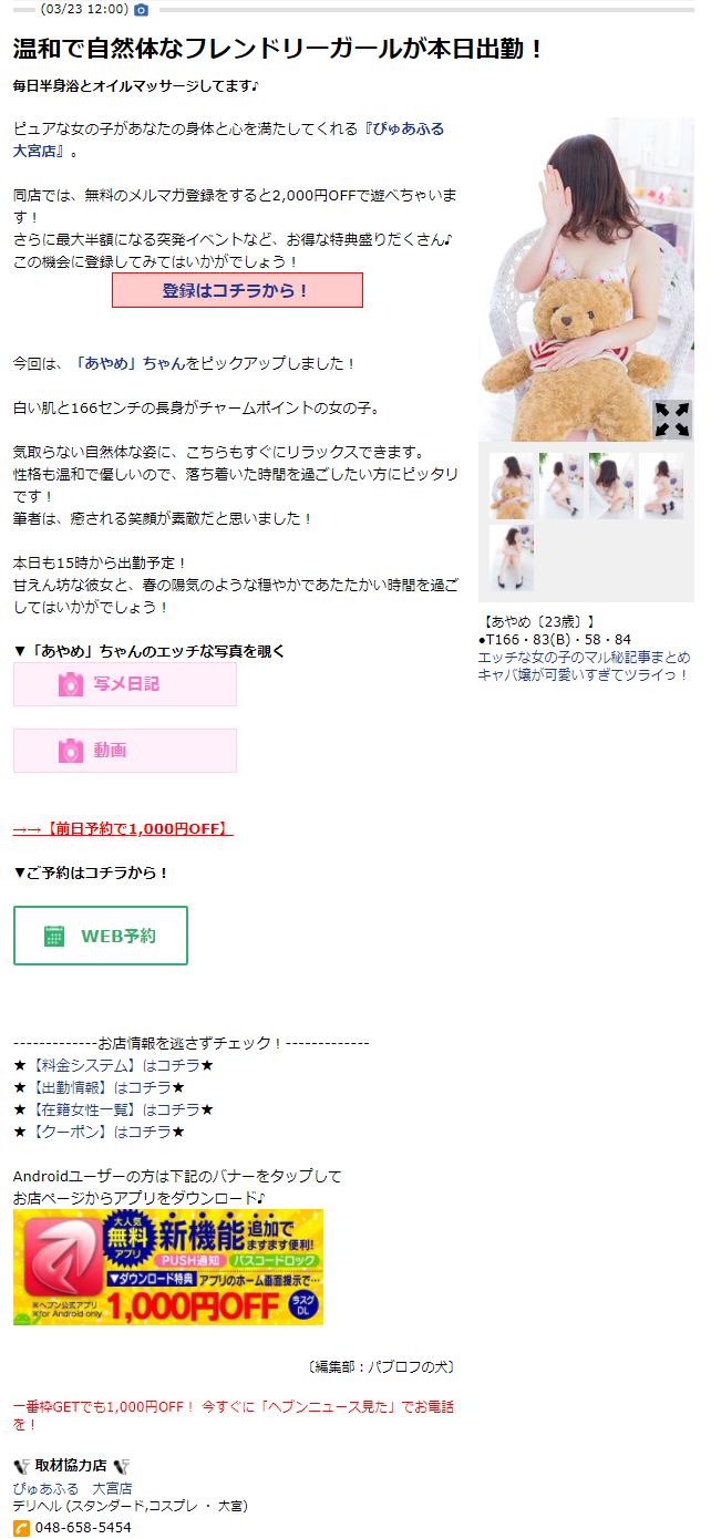 ヘブンニュース2018-03-23_ぴゅあふる