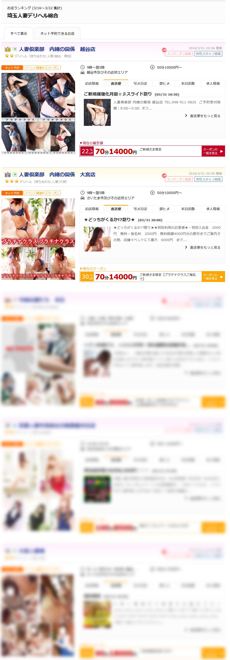 埼玉県人妻デリヘルお店ランキング2018-03-26