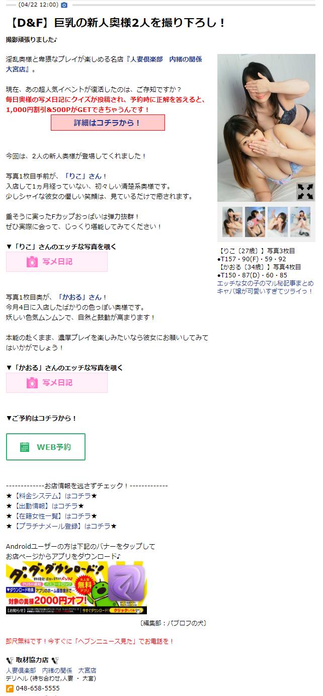 ヘブンニュース2018-04-22_内緒大宮