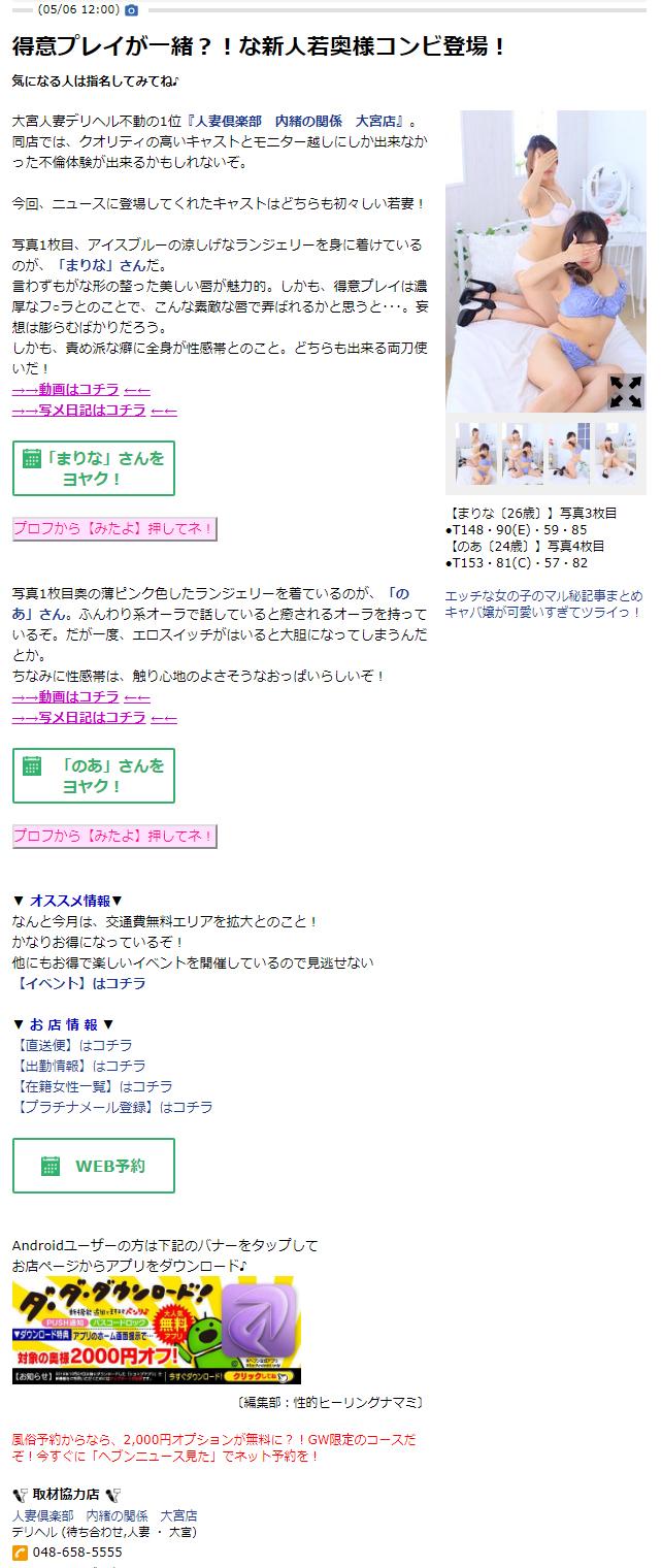 ヘブンニュース2018-05-06_内緒大宮