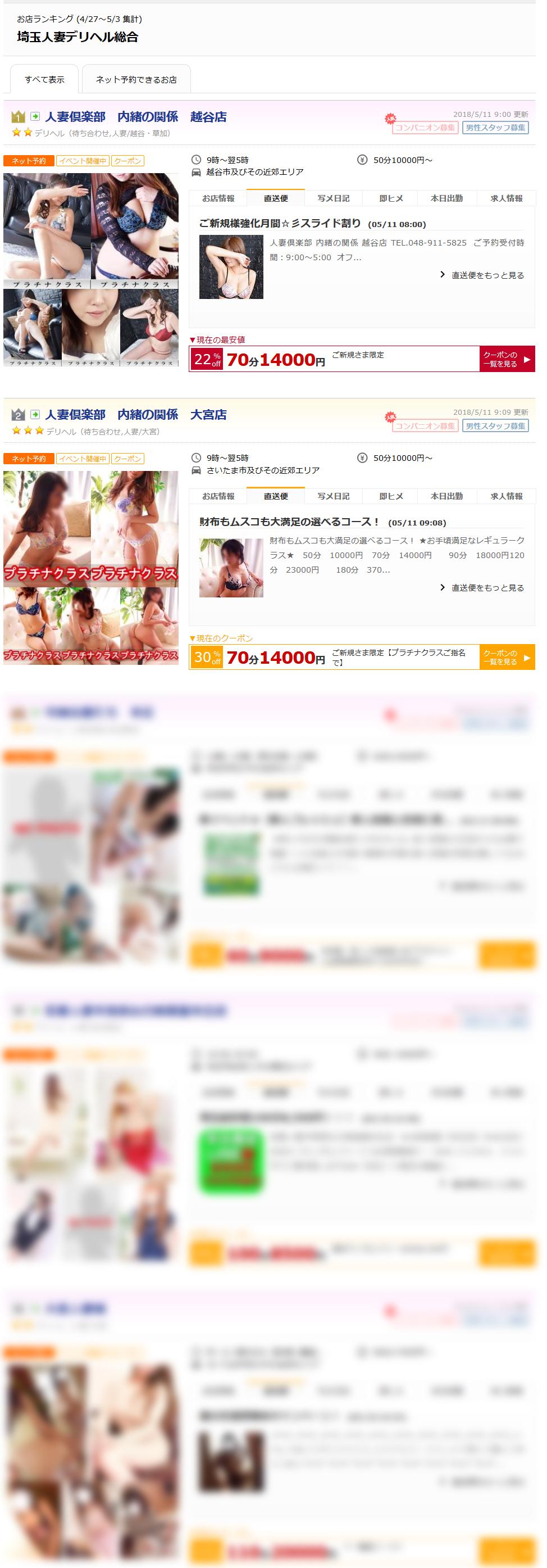 埼玉県人妻デリヘルお店ランキング2018-05-07