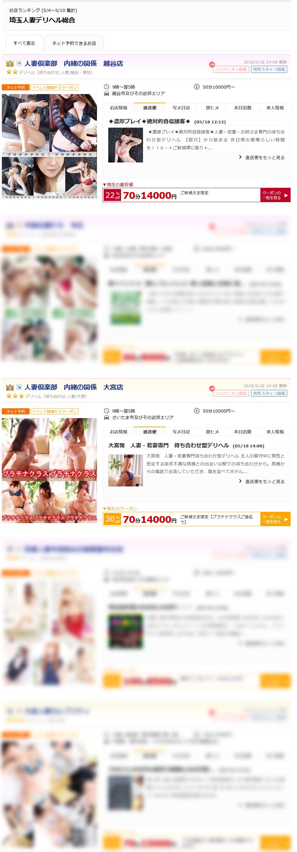埼玉県人妻デリヘルお店ランキング2018-05-14