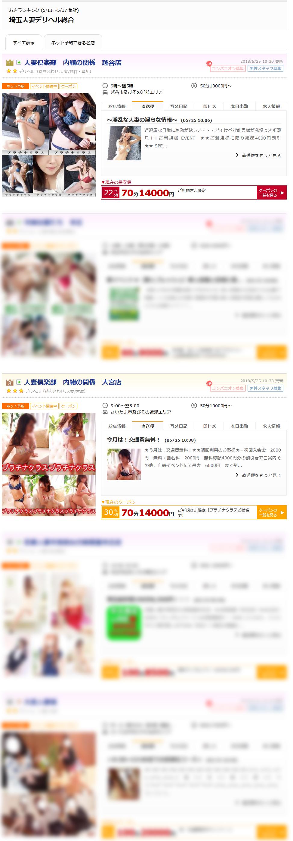 埼玉県人妻デリヘルお店ランキング2018-05-21