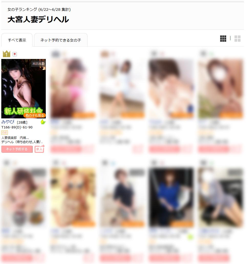 大宮人妻デリヘル女の子ランキング2018-07-02