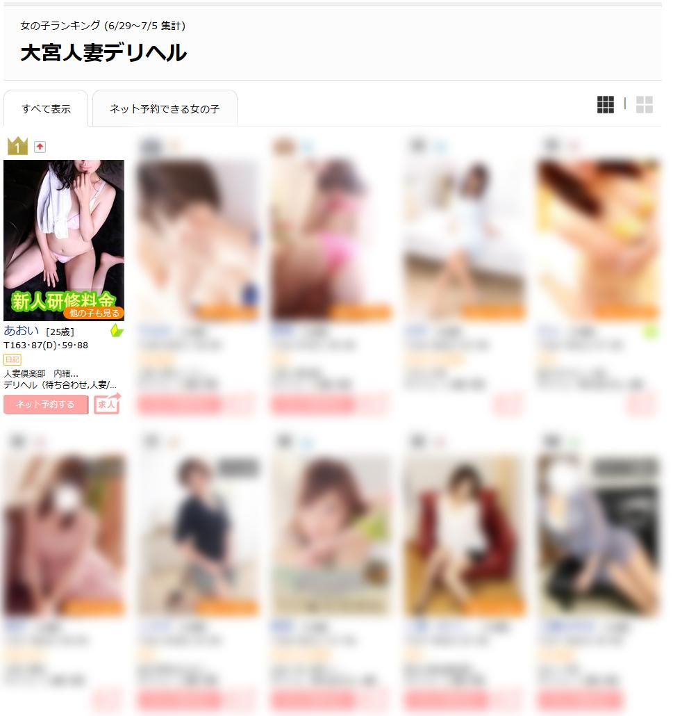大宮人妻デリヘル女の子ランキング2018-07-09